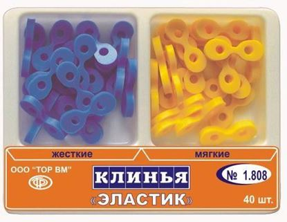 "Клинья фиксирующие ""Эластик"""