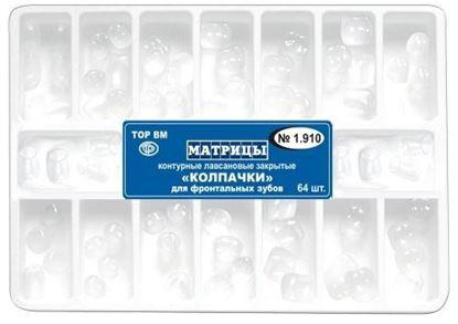 1.910 матрицы-колпачки