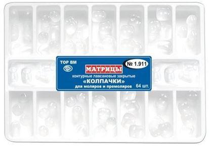 1.911 матрицы-колпачки