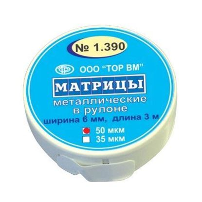 1.390 Матрицы металлические в рулоне (круглая упаковка)