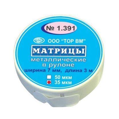 1.391 Матрицы металлические в рулоне (круглая упаковка)
