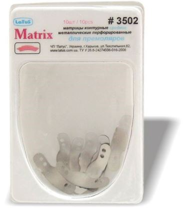 3501, 3502, 3503 Матрицы металлические контурные перфорированные для премоляров