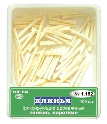1.182 Клинья фиксирующие деревянные тонкие, короткие (100шт)
