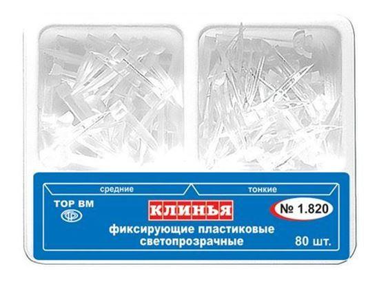 1.820 Клинья фиксирующие пластиковые светопрозрачные (80шт)