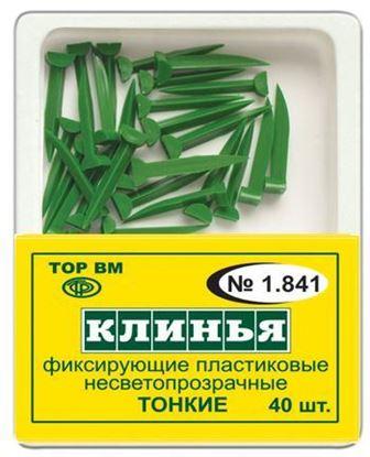 1.841 Клинья фиксирующие пластиковые (несветопрозрачные), тонкие (40шт)