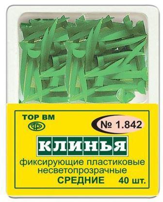 1.842 Клинья фиксирующие пластиковые (несветопрозрачные), средние (40шт)