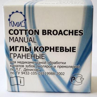 Иглы корневые граненые (Cotton Broaches Manual) 50мм 100шт