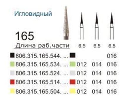 165 Бор игловидный