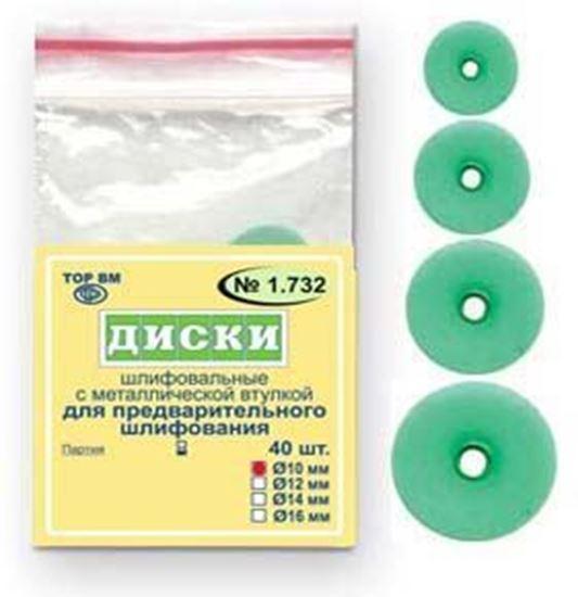 1.732 Диски шлифовальные с металлической втулкой для предварительного шлифования (40шт)
