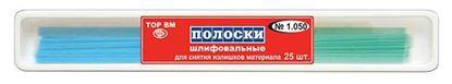 1.050 Полоски шлифовальные для снятия излишков материала 25шт