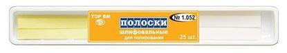 1.052 Полоски шлифовальные для полирования 25шт
