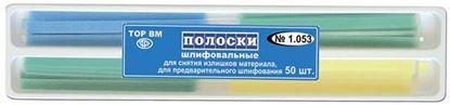 1.053 Полоски шлифовальные 50шт для снятия излишков материала, предварительного шлифования
