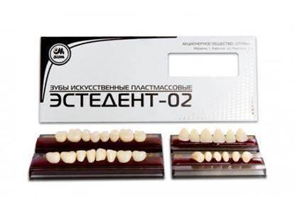 Пластмассовые зубы ЭСТЕДЕНТ - 02 полный набор