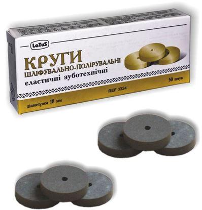 Круг шлифовально-полировальный эластичный зуботехнический Ø18 мм